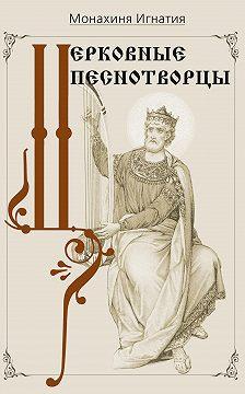 монахиня Игнатия Пузик - Церковные песнотворцы