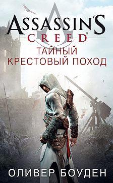 Оливер Боуден - Assassin's Creed. Тайный крестовый поход