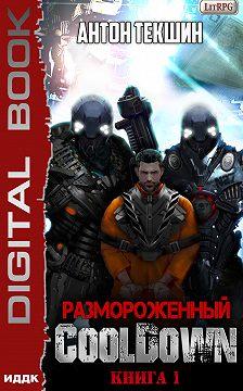 Антон Текшин - Размороженный. Книга 1. Cooldown