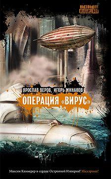Игорь Минаков - Операция «Вирус»