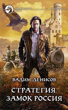 Вадим Денисов - Стратегия. Замок Россия