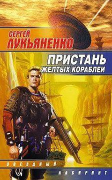 Сергей Лукьяненко - Поймать пятимерника!