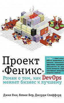 Джин Ким - Проект «Феникс». Роман о том, как DevOps меняет бизнес к лучшему