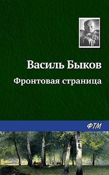 Василий Быков - Фронтовая страница