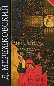 Дмитрий Мережковский - Тайна Запада. Атлантида – Европа
