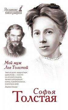Софья Толстая - Мой муж Лев Толстой
