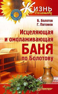 Борис Болотов - Исцеляющая и омолаживающая баня по Болотову