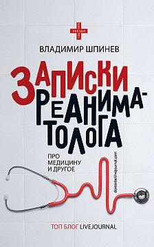 Владимир Шпинев - Записки реаниматолога