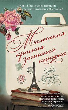 София Лундберг - Маленькая красная записная книжка