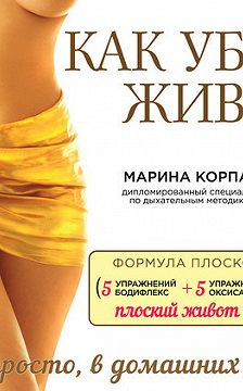Марина Корпан - Как убрать живот