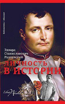 Эдвард Радзинский - Личность в истории (сборник)