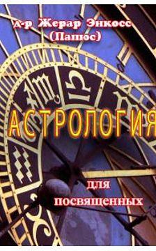 Жерар Энкос (Папюс) - Астрология для посвященных