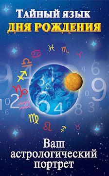 Неустановленный автор - Тайный язык дня рождения. Ваш астрологический портрет
