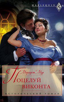 Маргарет Мур - Поцелуй виконта
