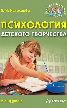 Елена Николаева - Психология детского творчества