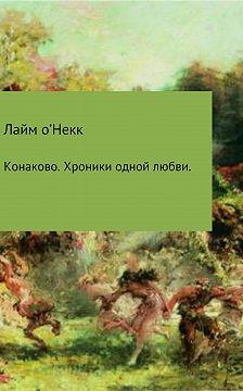Лайм о'Некк - Конаково. Хроники одной любви