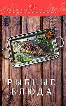 Александр Ратушный - Рыбные блюда