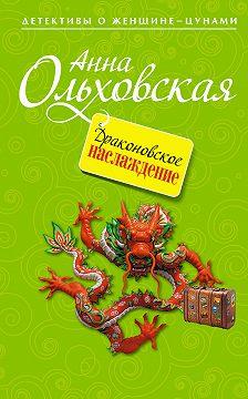 Анна Ольховская - Драконовское наслаждение
