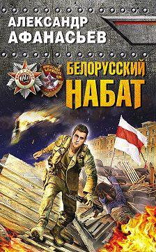 Александр Афанасьев - Белорусский набат