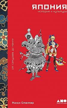 Нэнси Сталкер - Япония. История и культура: от самураев до манги
