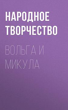 Народное творчество (Фольклор) - Вольга и Микула