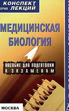Жанна Ржевская - Медицинская биология: конспект лекций для вузов