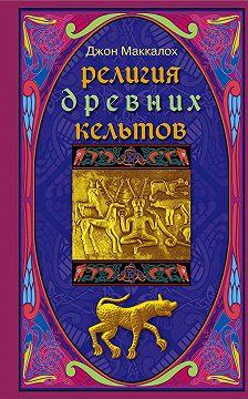 Джон Маккалох - Религия древних кельтов