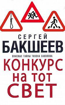 Сергей Бакшеев - Конкурс на тот свет