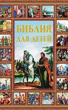 Unidentified author - Библия для детей