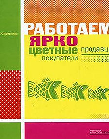 Ирина Сироткина - Работаем ярко: цветные продавцы, цветные покупатели