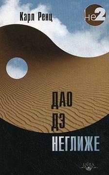 Карл Ренц - Дао дэ неглиже