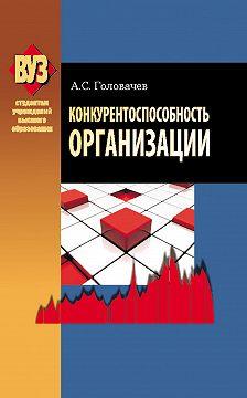 Александр Головачев - Конкурентоспособность организации