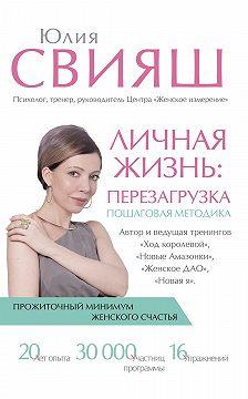 Юлия Свияш - Личная жизнь: перезагрузка