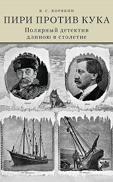 Владислав Корякин - Пири против Кука. Полярный детектив длиною в столетие