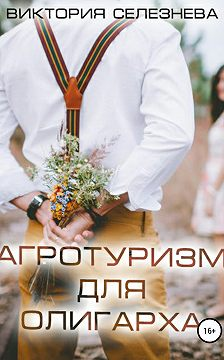 Виктория Селезнева - Агротуризм для олигарха