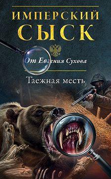 Евгений Сухов - Таежная месть
