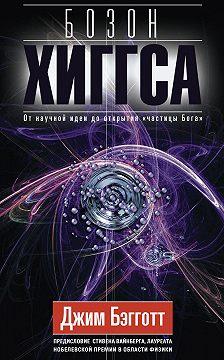 Джим Бэгготт - Бозон Хиггса. От научной идеи до открытия «частицы Бога»