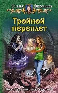 Юлия Фирсанова - Тройной переплет
