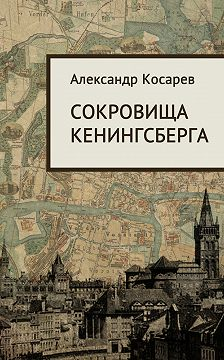 Александр Косарев - Сокровища Кенигсберга