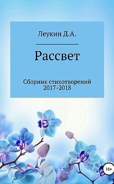 Данила Леукин - Рассвет