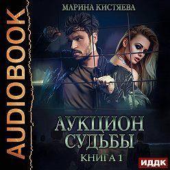 Марина Кистяева - Аукцион судьбы. Книга 1