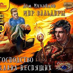 Дем Михайлов - Господство клана Неспящих. Книга 2