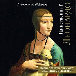 Константино д'Орацио - Таинственный Леонардо