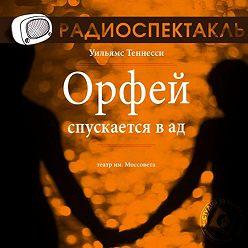 Теннесси Уильямс - Орфей спускается в ад (спектакль)