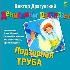 Виктор Драгунский - Денискины рассказы. Подзорная труба