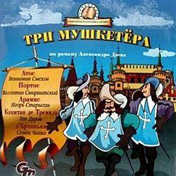 Александр Дюма - Три мушкетера (спектакль для детей)