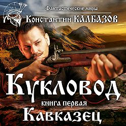 Константин Калбазов - Кукловод. Кавказец