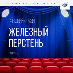 Юрий Сотник - Эликсир Купрума Эса. Часть 2