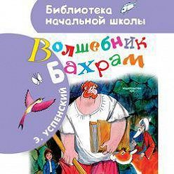 Эдуард Успенский - Волшебник Бахрам