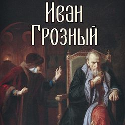 Сергей Платонов - Иван Грозный